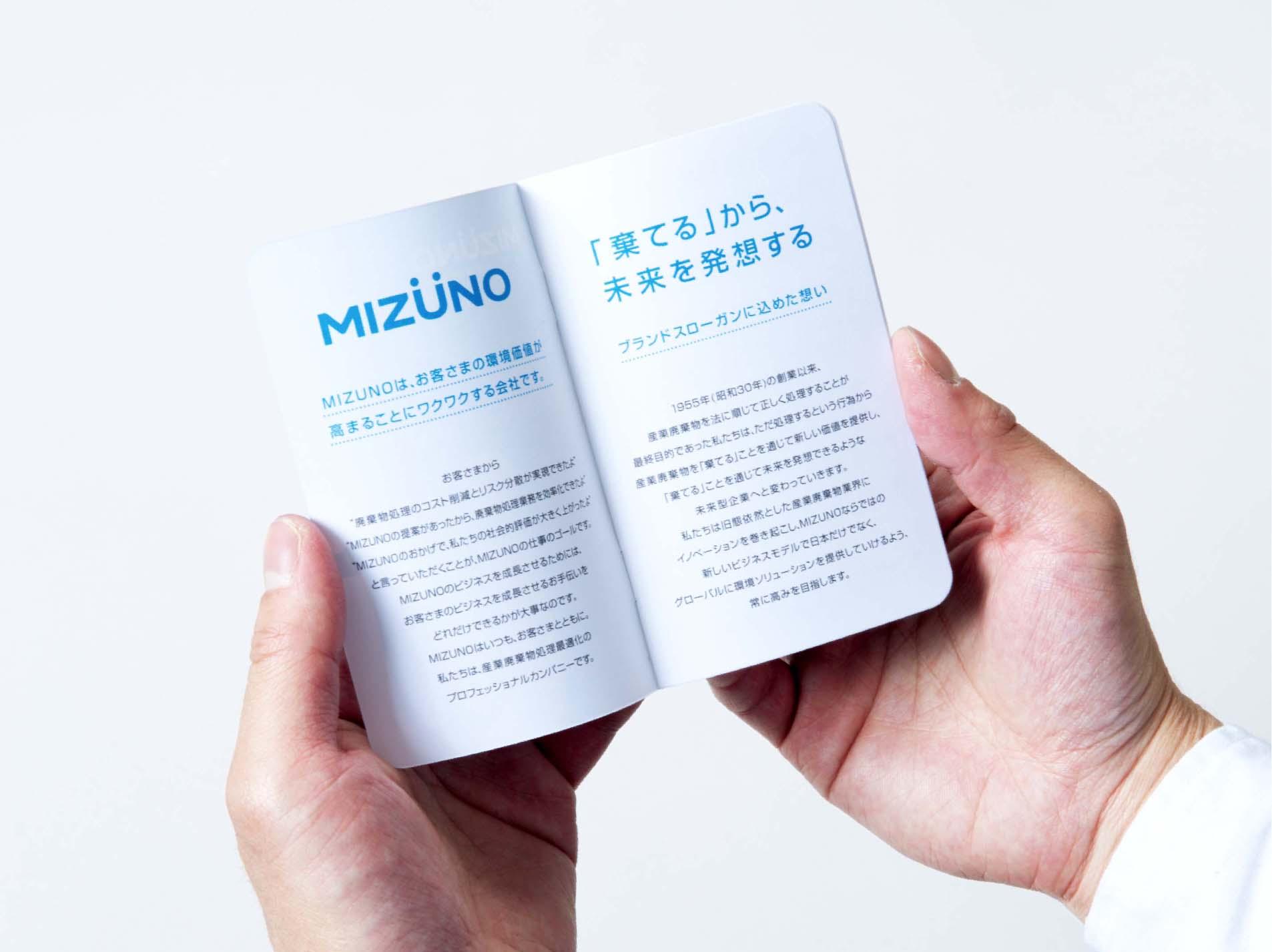 mizuno branding