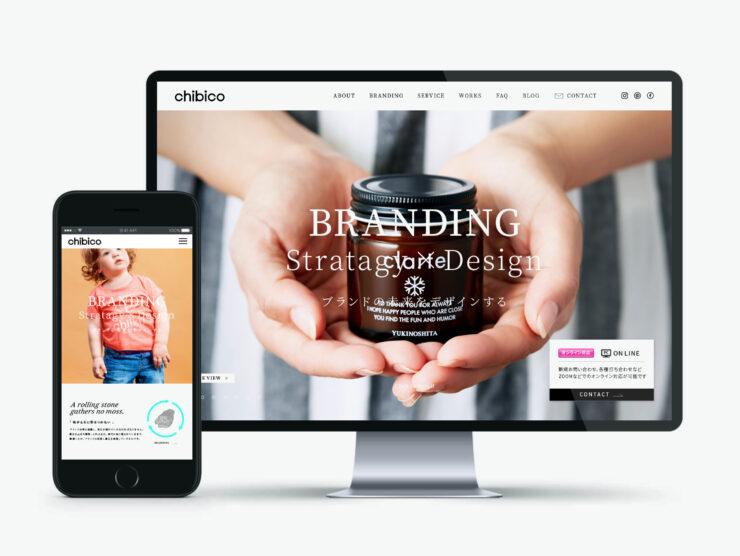 株式会社チビコのWEBサイト